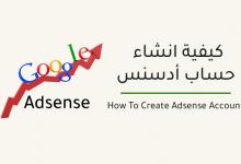 صورة انشاء حساب جوجل ادسنس 2021