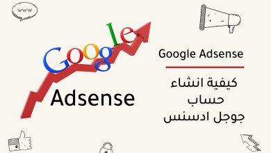 صورة انشاء حساب جوجل ادسنس