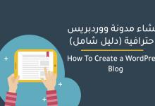 صورة انشاء مدونة ووردبريس احترافية خطوة بخطوة ( دليل شامل )