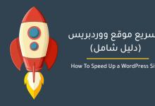 صورة 15 طريقة في تسريع موقع ووردبريس ( دليل شامل )