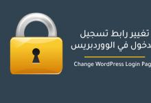 صورة تغيير رابط تسجيل الدخول في الووردبريس
