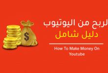 صورة الربح من اليوتيوب دليل احترافي شامل 14 طريقة حقيقة
