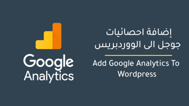صورة كيفية إضافة إحصائيات جوجل Google analytics إلى الووردبريس