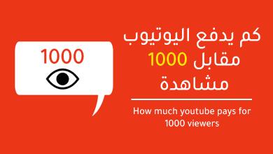 صورة كم يدفع اليوتيوب مقابل 1000 مشاهدة ( 2021 )