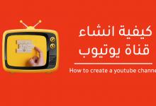 صورة انشاء قناة يوتيوب ( دليل شامل بالصور )